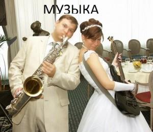 8 (985) 920 - 36- 97. Музыка на свадьбу